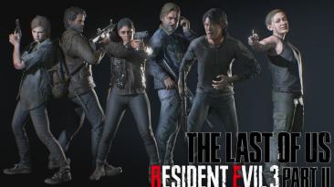 "Resident Evil 3 ""The Last of Us Part II - Модпак настояшей концовки"""