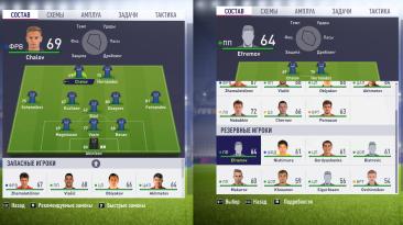 """FIFA 18 """"Составы на 01.09.18"""" (без лысых игроков)"""