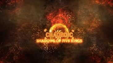 Chaordic: Shadows of Five Kings - Состоялся релиз хоррора про лабиринт ужаса