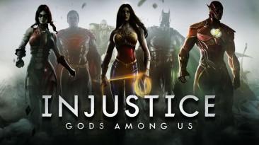 Injustice: Gods Among Us можно получить бесплатно для Xbox 360