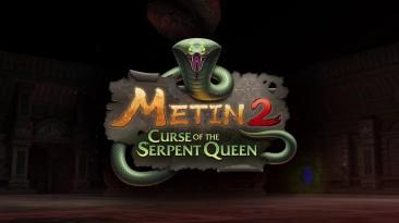 """23 февраля для MMORPG Metin2 выйдет новое дополнение """"Проклятие королевы змей"""""""