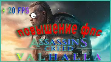 "Assassin's Creed: Valhalla ""Оптимизация для слабых ПК"""