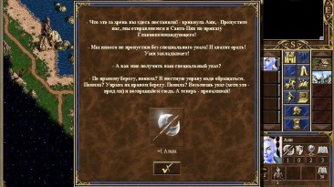 """Heroes of Might and Magic 3 """"Кампания - Capital of Death 2"""""""