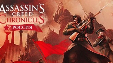 """""""Assassin""""s Creed Chronicles: Russia"""" - Выход игры"""