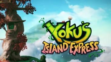 Релизный трейлер Yoku's Island Express