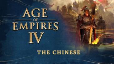 Новый трейлер Age of Empires IV посвящён китайцам
