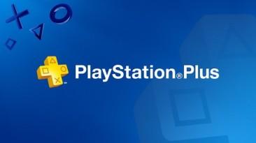 Sony дарит ещё одну игру подписчикам PlayStation Plus