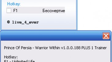 Prince Of Persia: Warrior Within : Трейнер (Бессмертие) [1.0.0.188] {live_4_ever}