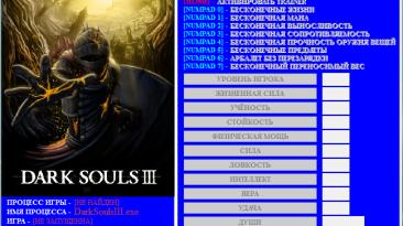 Dark Souls 3: Deluxe Edition: Трейнер/Trainer (+20) [1.14 ver Rules 1.34] [64 Bit] {Baracuda}