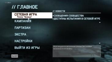 """Русификатор Ghost Recon: Future Soldier  [Официальный /Текст и Звук """"Новый Диск""""]"""