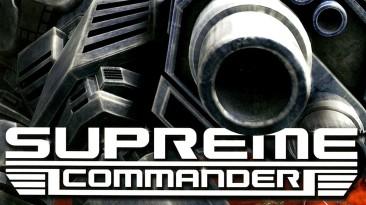 Supreme Commander: Сохранение/SaveGame (Открыты все миссии)