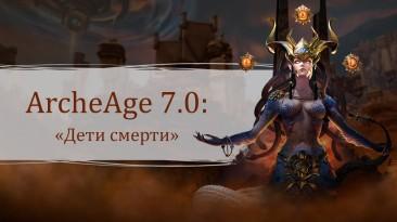 """ArcheAge получила обновление """"Дети смерти"""""""