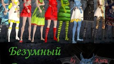 """Alice: Madness Returns """"Безумные платья"""""""
