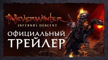 """Дополнение """"Neverwinter: Спуск в преисподнюю"""" уже доступно на ПК"""