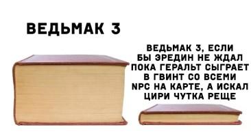 Сюжет Ведьмака 3