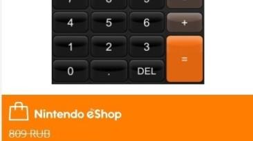 Скидка на калькулятор на Nintendo