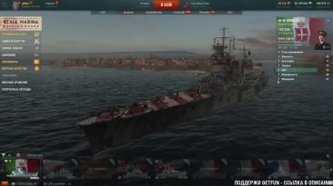 Крейсер Brindisi - Уже хорош - World of Warships