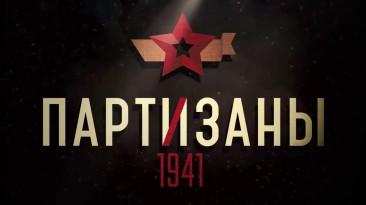 Тактическая игра в реальном времени Partisans 1941 вышла на ПК