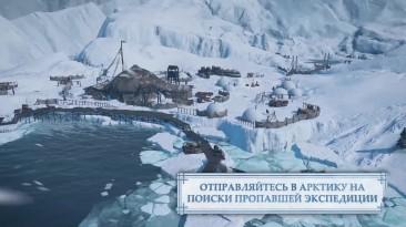 """Дополнение """"Во льдах"""" для Anno 1800 уже доступно"""