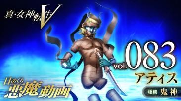 Новый трейлер Shin Megami Tensei 5, демонстрирующий Аттиса