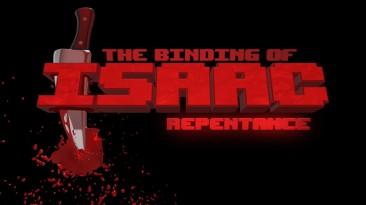 Анонсирована The Binding of Isaac: Repentance - то ли игра, то ли дополнение