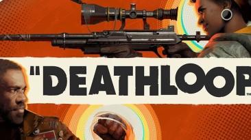Deathloop занял лидерскую позицию чарта продаж в Steam