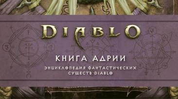 """В продажу поступила """"Diablo: Книга Адрии"""" на русском языке"""