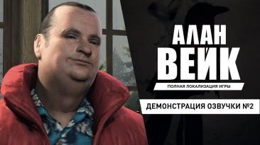 Новая демонстрация русской озвучки Alan Wake
