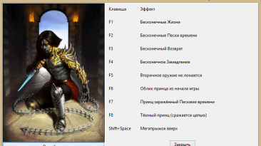 Prince of Persia: The Two Thrones: Трейнер/Trainer (+9) [1.0.0.188] {Ded_Mazay1991}