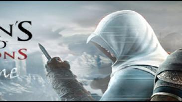 Assassin's Creed: Revelations: сохранение (100% пройдена) [PS3/EU]