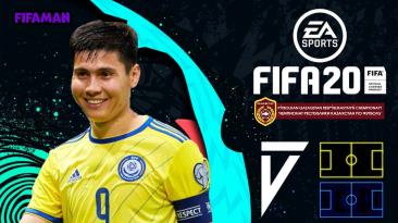 """FIFA 20 """"Патч КПЛ Казахстанская Премьер Лига"""""""