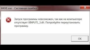 """Mafia 2 """"Ошибка """"xinput1_3.dll"""""""""""