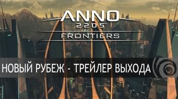 """Вышло дополнение """"Новый рубеж"""" для Anno 2205"""