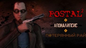 Дополненный русификатор для Postal 2, Apocalypse Weekend и Paradise Lost.