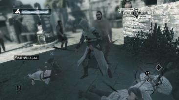 "Assassin's Creed ""Одеяние Тамплиера на Альтаира"""