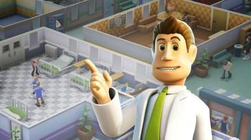 Консольный релиз Two Point Hospital отложили до 2020 года