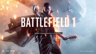 "Battlefield 1 ""ReShade"""