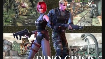 Полный саундтрек Dino Crisis 2