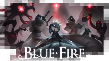 "Blue fire ""Саундтрек"""