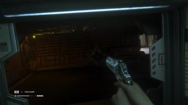 """Alien: Isolation """"Эмиссионные боеприпасы для пистолета"""""""