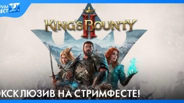 Стримфест дарит возможность поиграть и постримить King's Bounty II до мирового релиза