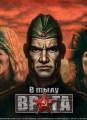 Soldiers: Heroes of War 2