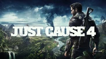 Полное издание Just Cause 4 получило скидку в 75% на PS4