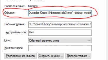 Crusader Kings 3: Консольные команды