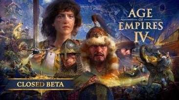 На этой неделе стартует закрытое бета-тестирование Age of Empires IV