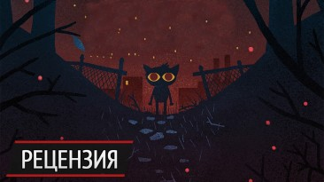 Кошки тоже люди: рецензия на Night in the Woods