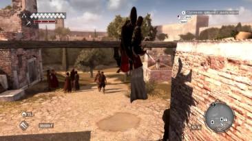 Assassin's Creed: Brotherhood - Прыжок-трюк