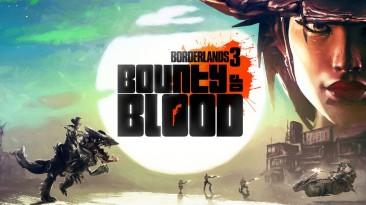 Вышло дополнение Bounty of Blood для Borderlands 3