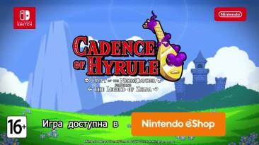 Cadence of Hyrule - Мнение критиков