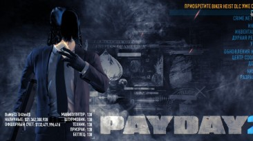 Payday 2: Сохранение/SaveGame (21 млрд, 25 уровень Infamous и 100лвл) [CHEATER]